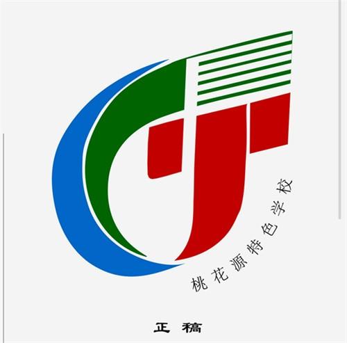山东临沂桃花源特色学校标志设计
