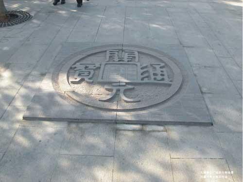 大雁塔北广场--地景浮雕大唐书法