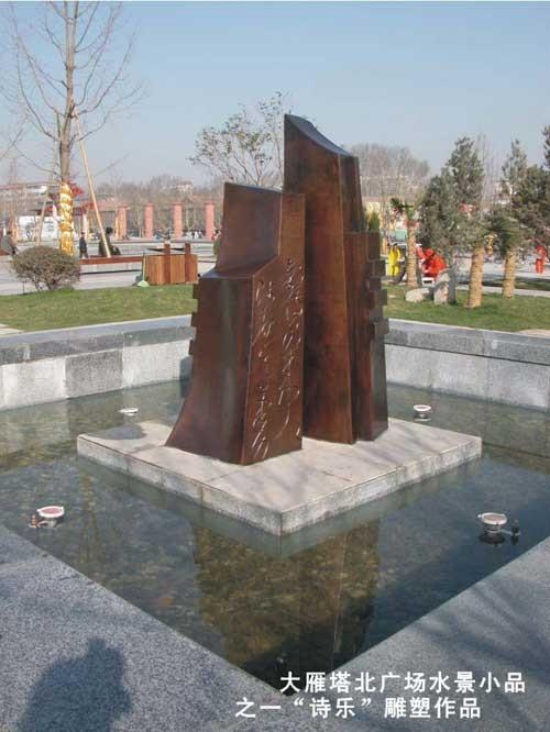 大雁塔北广场--水景雕塑小品