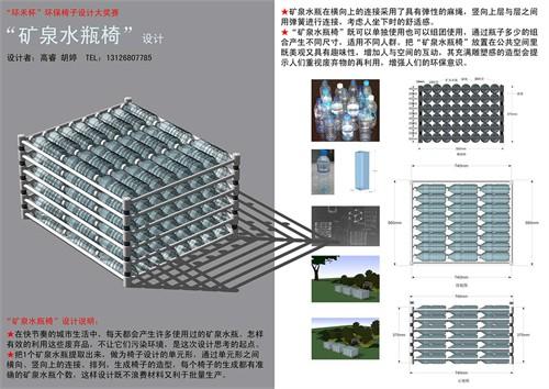 """矿泉水瓶椅""""环禾杯未来环保椅子设计大赛 """"图片"""
