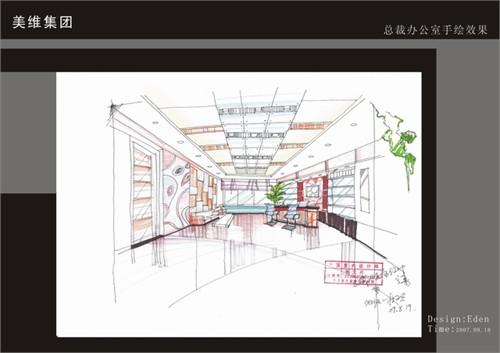 广东美维集团总裁办公室手绘效果