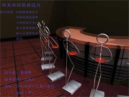 椅子設計說明:此款概念椅是以環保材質的使用人性的設計與人體工程學