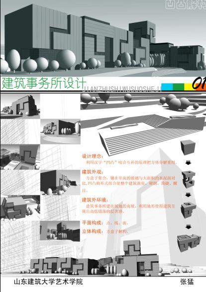 室内设计排版 3dmax室内设计教程 室内设计ppt演讲稿 高清图片