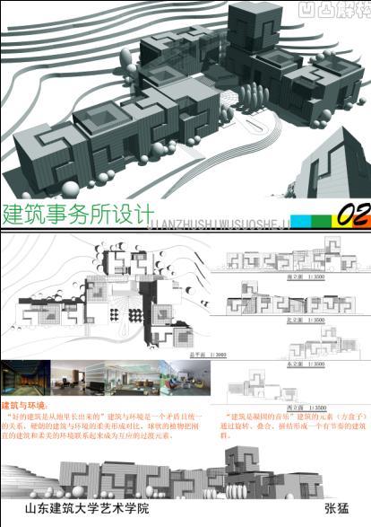 建筑学手绘作业排版