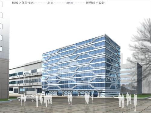 2008机械立体停车库-建筑设计方案