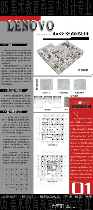 联想办公设计方案_美国室内设计中文网