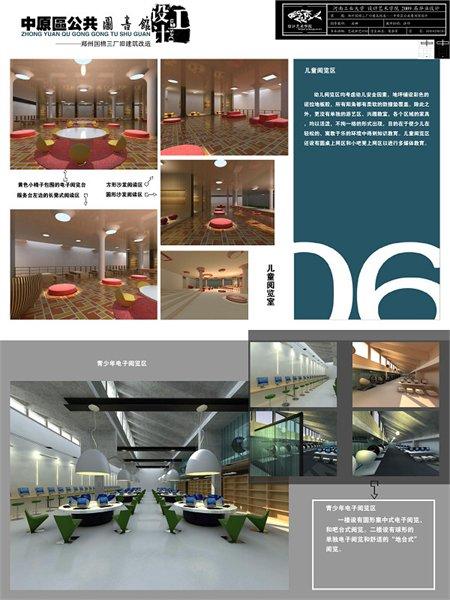 毕业设计——郑州国棉三厂旧建筑改造——中原区公共