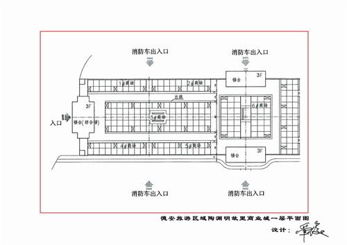 陶渊明故里商业城手绘平面图