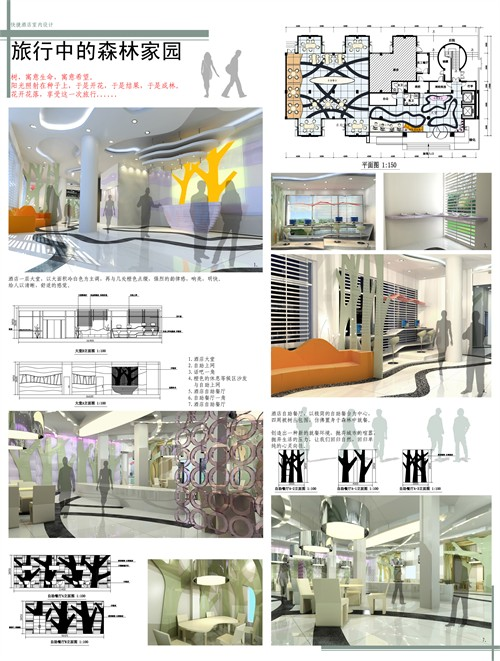 """2010年""""新人杯""""全国青年学生室内设计竞赛——快捷酒店设计"""