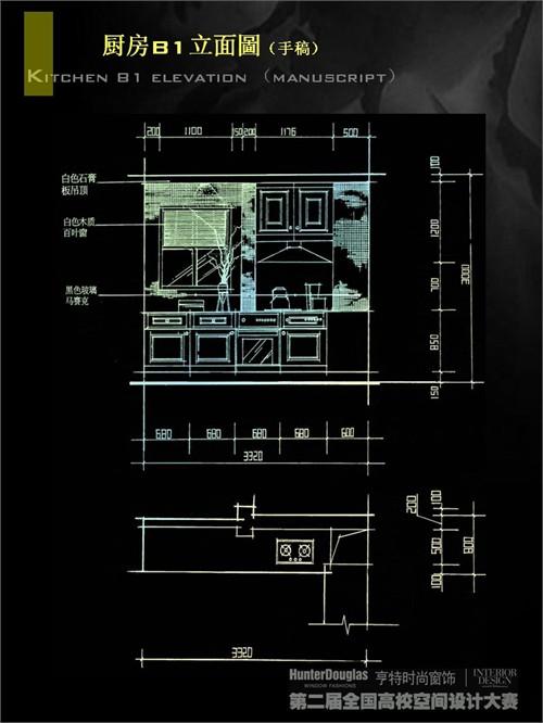 厨房b1立面图(手稿)