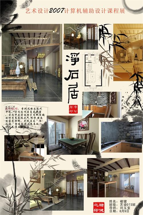 室内设计排版psd素材