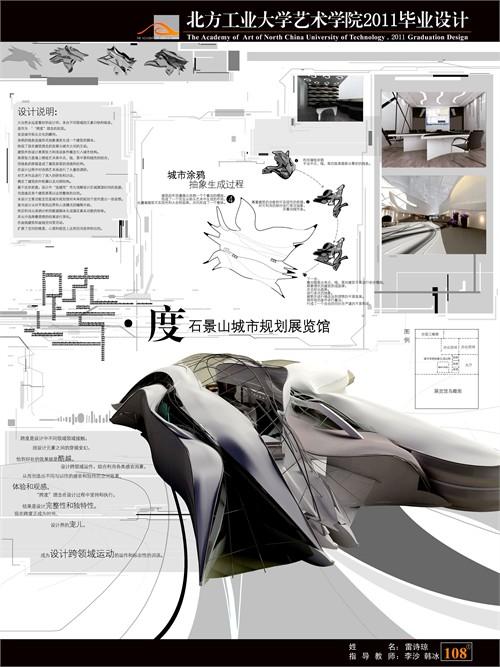 毕业设计(监理规划)