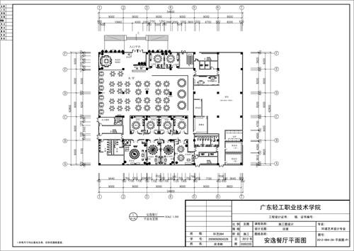 餐厅设计; 餐厅设计_美国室内设计中文网; 大型餐饮空间平面图图片