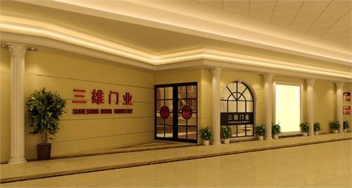 sanxiong 木门展厅