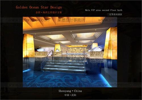 沈阳市金碧海洋之星度假酒店(5)-娱乐空间-业沣设计