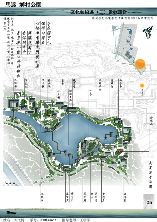 乡村公园文化艺术区景观设计;