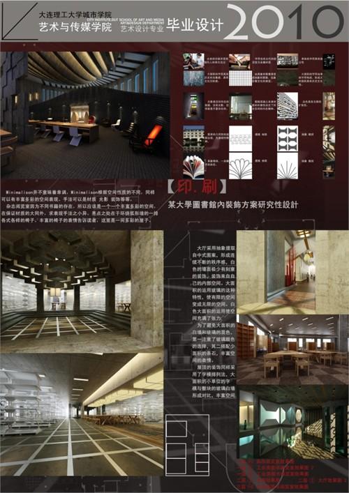 标签:图书馆虚拟方案研究性设计; 室内设计毕业设计图; 毕业