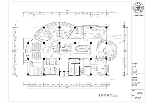 移动公司办公空间设计