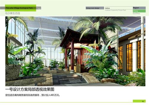 乌沙寨植物园餐厅_美国室内设计中文网
