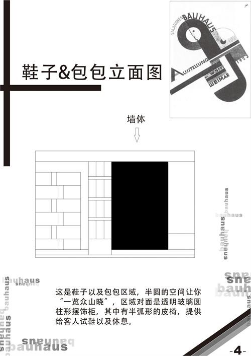 展示橱窗设计_美国室内设计中文网