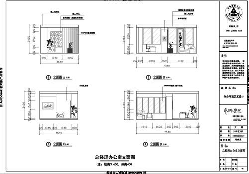 总经理办公室立面图_办公环境设计——室内装饰设计公司_美国室内设计中文网