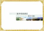 http://i1.id-china.com.cn/case/2013/06/24/9efd06e2832046ec8b0ce97461a875ea_t.jpg