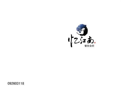 忆江南餐饮会所,毕业设计