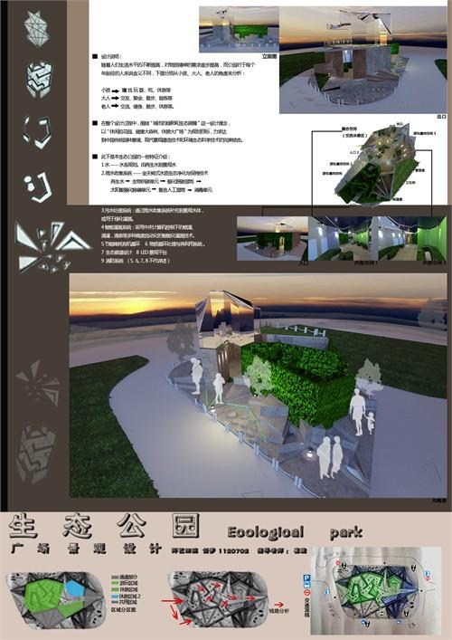 环境设计手绘建筑排版