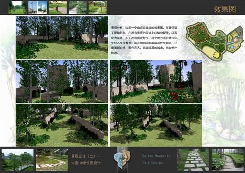 大连山地公园设计_美国室内设计中文网图片