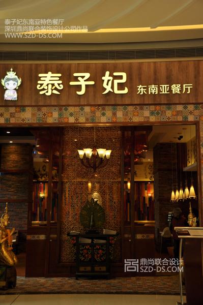 广东东南亚餐厅设计 泰子妃深圳太古城店
