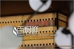 http://i1.id-china.com.cn/case/2014/12/19/3ebe898872bc416eab0f56e124048d7a_t.jpg
