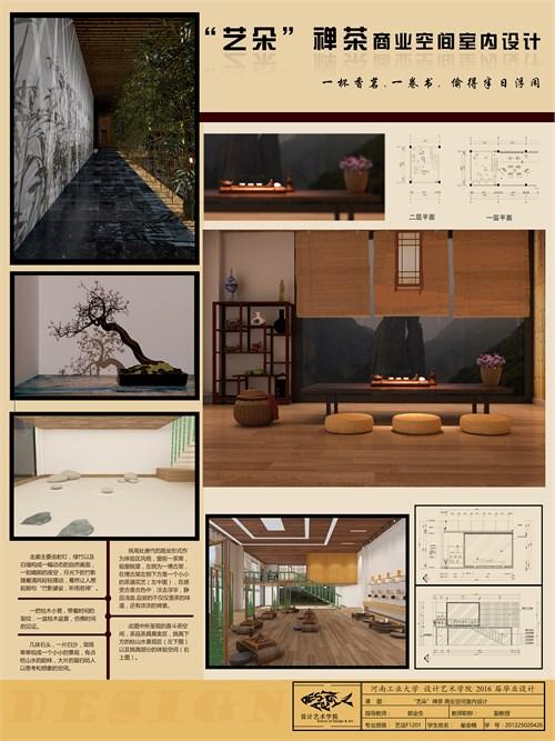 """""""艺朵""""禅茶商业空间室内设计"""