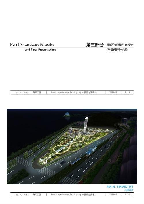 珠海海天公园景观规划设计
