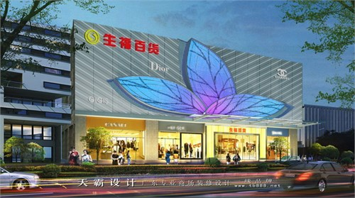 百货商场装修设计效果图:生福百货甲子店外墙设计效果图