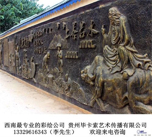 贵阳/六盘水/兴义/雕塑/浮雕设计施工/贵州毕卡索艺术传播有限公司