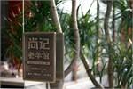 http://i1.id-china.com.cn/case/2016/12/27/d5d973bb10384903af1b6f2ff54d3c5a_t.jpg