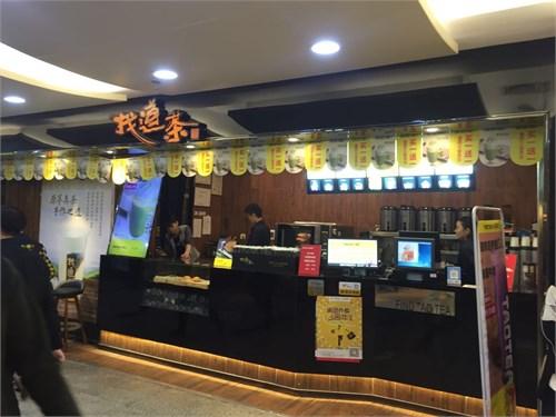 流行前线找道茶旗舰店图片