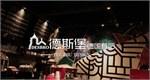 http://i1.id-china.com.cn/case/2017/08/07/02e1432b40814b659e176b36ea9c79c7_t.jpg