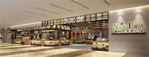武汉| 海林广场新时代美食广场